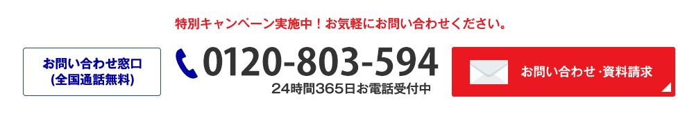 フリーダイヤル:0120-803-594 お問い合わせ・資料請求