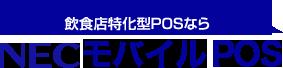 飲食店特化型POSなら NECモバイルPOS
