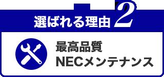 選ばれる理由2 最高品質 NECメンテナンス